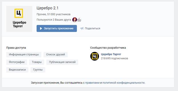 Церебро Таргет - сервис для поиска целевой аудитории ВК