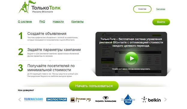 TolkoTolk гарантирует удобную работу с объявлениями ВКонтакте