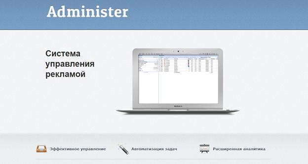 Administer - хорошая система для управления рекламой ВК