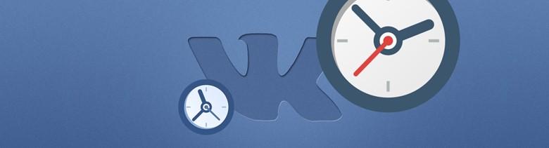 Когда лучше размещать рекламу ВКонтакте, в какое время размещаться?