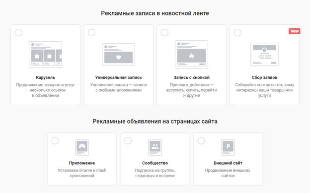 Выбираем интересный формат рекламы ВКонтакте