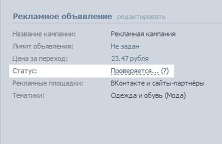 статус рекламного объявления ВКонтакте