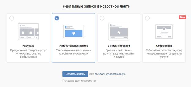 """Выбираем один из видов рекламы ВКонтакте и нажимаем """"Создать запись"""""""