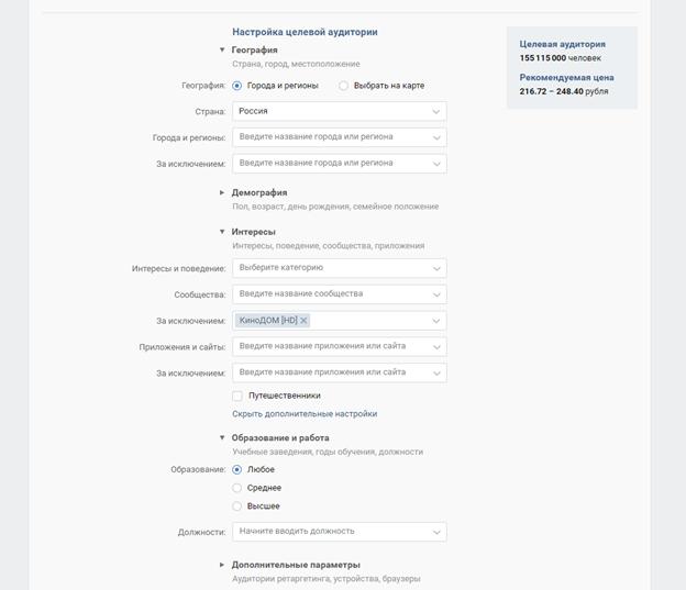 Настраиваем таргетинг для рекламы ВКонтакте, указываем города и интересы