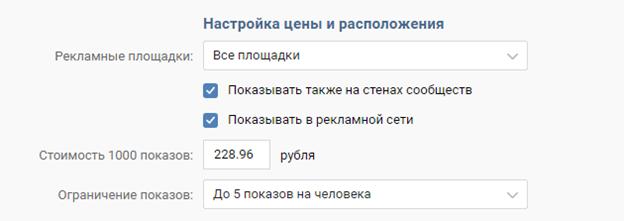 Переходим к настройке оплаты за объявления ВКонтакте