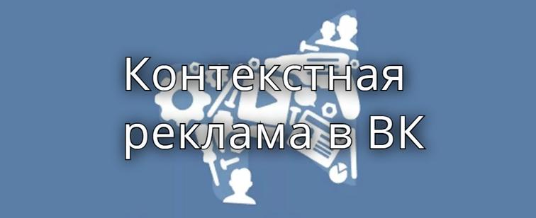 Настройка контекстной рекламы ВКонтакте, что нужно знать