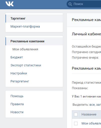 Как посмотреть статистику рекламных объявлений ВКонтакте