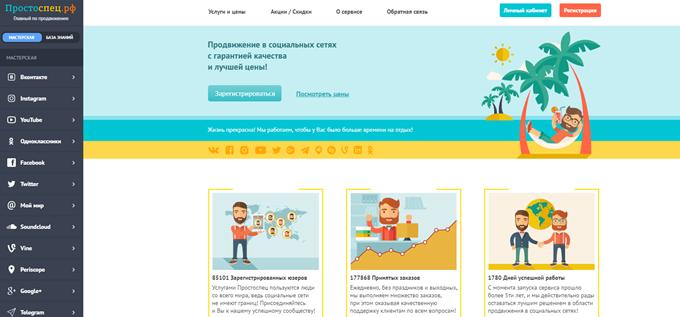Простоспец.рф - автоматическая накрутка репостов ВКонтакте, быстро и легко