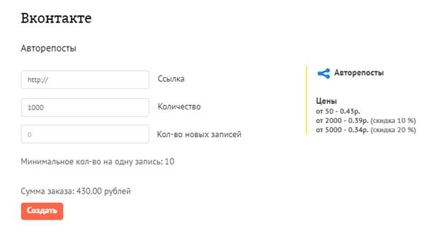 Формируем заказ на репосты ВКонтакте, указываем количество