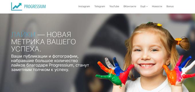 Прогрессиум - удобный сервис для репостов ВКонтакте