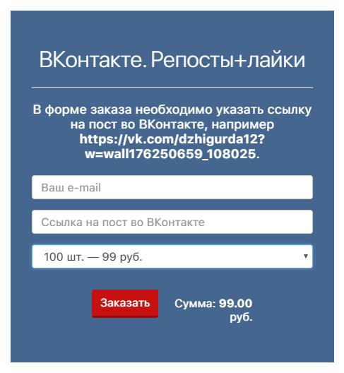 Указываем емейл, ссылку на пост во ВКонтакте и количество исполнений
