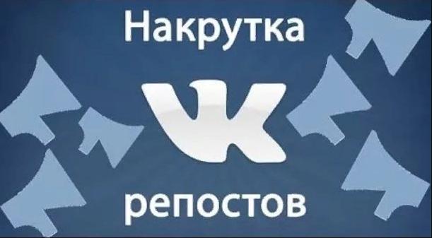 Накрутка репостов ВКонтакте: зачем накручивать и какой смысл в этом есть