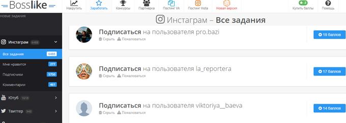 Босслайк - сервис для накрутки репостов ВКонтакте за выполнение заданий