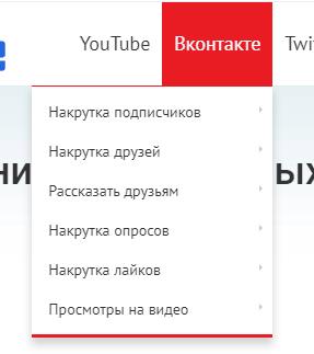 Заходим в СоцЛайк, выбираем раздел ВКонтакте и накрутку подписчиков