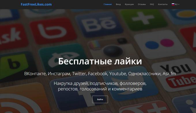 FastFreeLikes.com - бесплатная накрутка лайков и репостов в ВКонтакте