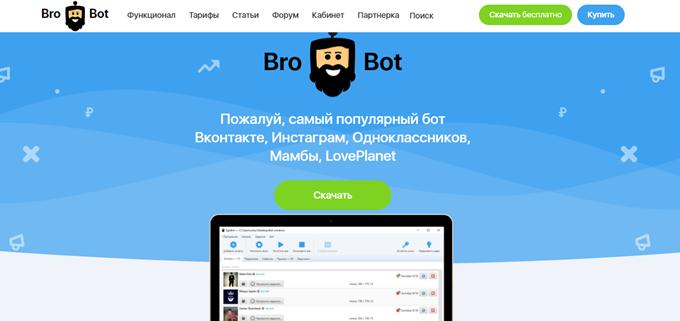 БроБот - еще один бро научится накручивать посты в ВКонтакте