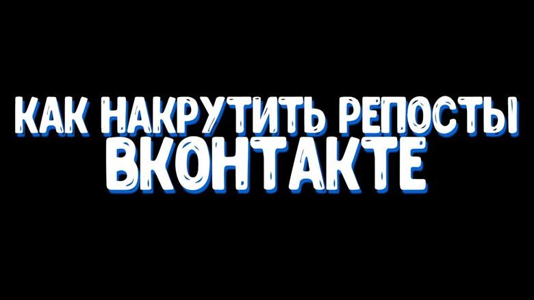 Как бесплатно накручивать репосты ВКонтакте