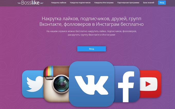 BossLike - сервис по накрутке лайков, подписчиков, друзей или групп ВК