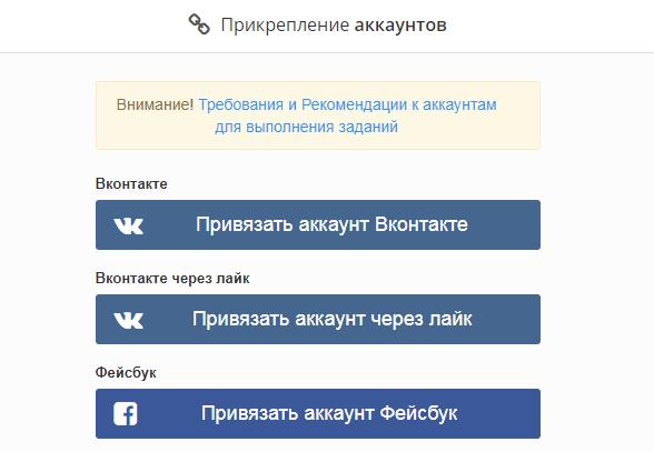 подключаем социальные сети и привязываем аккаунт ВКонтакте