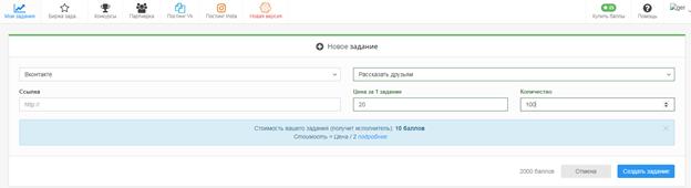 Указываем ссылку, число исполнений и выбираем соц. сеть ВКонтакте