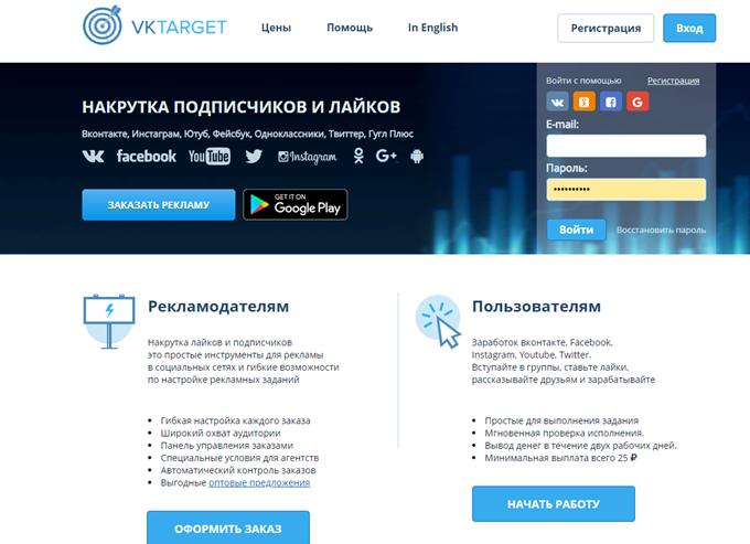 ВКТаргет - это удобный сервис для накрутки подписчиков и лайков