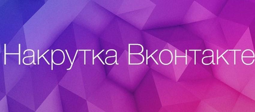 Авто накрутка ВКонтакте и некоторые ее преимущества.