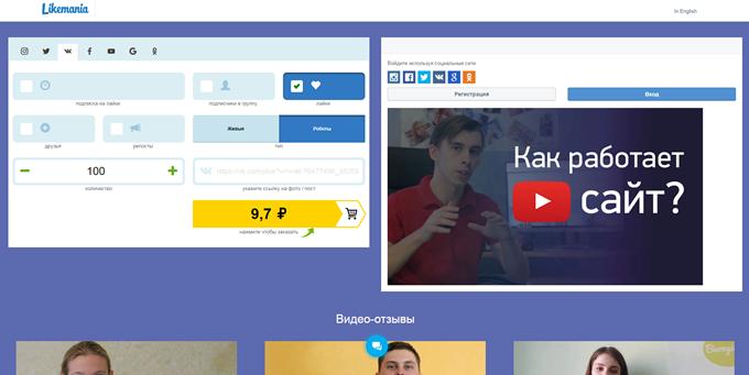 Лайкмания - это онлайн сервис по автонакрутке репостов