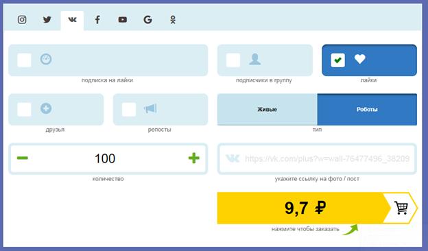 выбираем социальную сеть VKontakte для накрутки