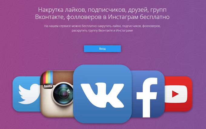 Бесплатные сервисы по накрутке пользователей ВК