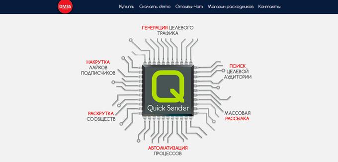 КвикСендер - это автоматическое продвижение во ВКонтакте