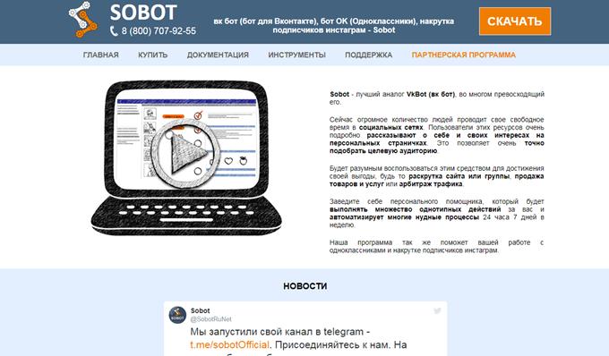 SoBot - это бот, который автоматически выполняет рутинные процессы