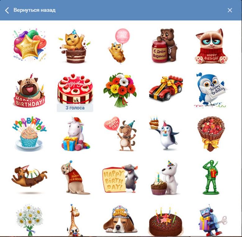 Бесплатные подарки ВКонтакте и их накрутка с помощью сервисов.