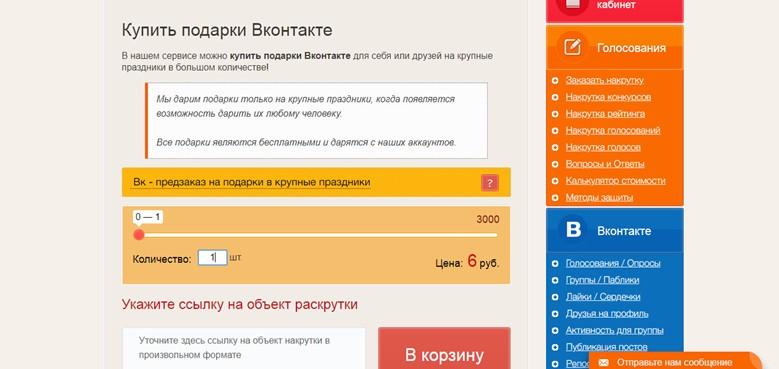 Jet-s.ru позволяет купить подарки ВКонтакте за деньги