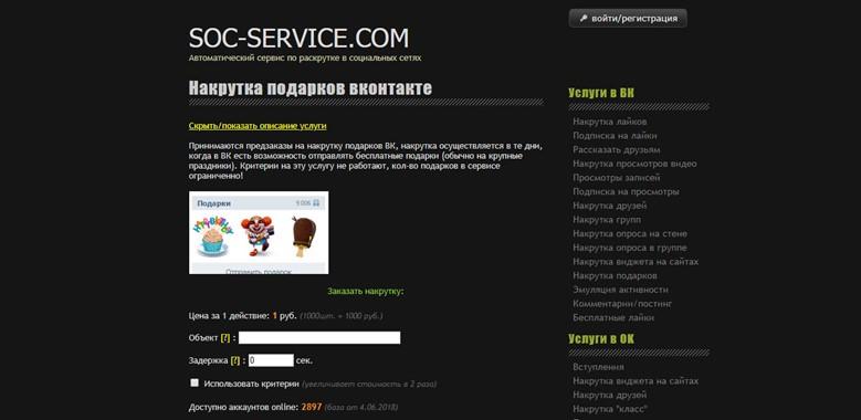 Для накручивания подарков в сети используют сервис - Soc-service.com