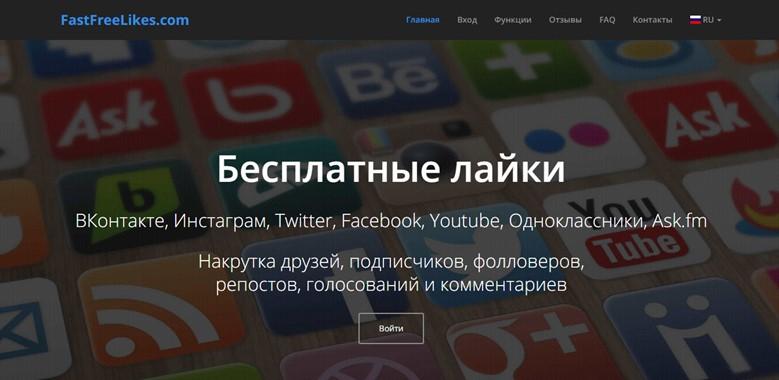 Чтобы накручивать подарки ВКонтакте бесплатно, используйте FastFreeLikes. com