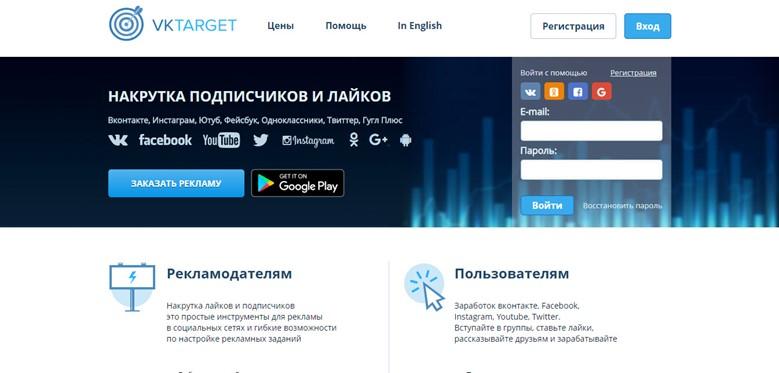 VKTarget - это удобный сервис по накрутке лайков и подарков для ВКонтакте