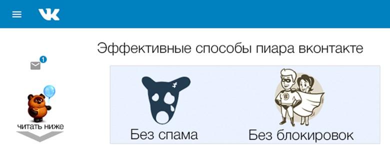 Эффективные способы пиара ВКонтакте без блокировок и спама