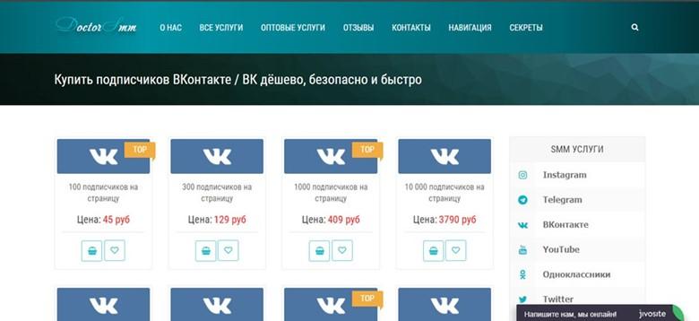 С помощью Доктор СММ можно купить подписчиков ВКонтакте