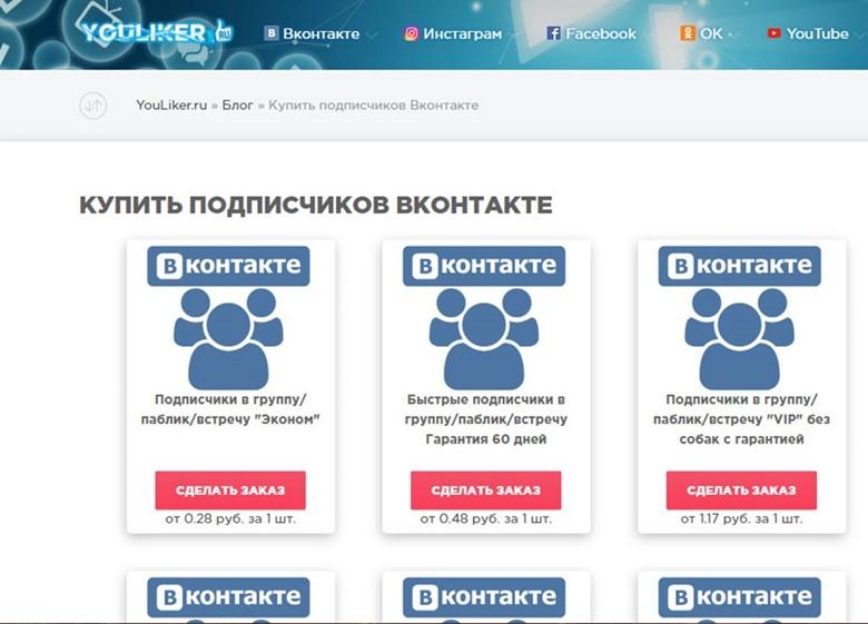 в YouLiker можно быстро покупать подписчиков по минимальным ценам