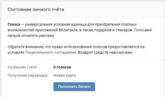 Как накрутить голоса ВКонтакте за деньги