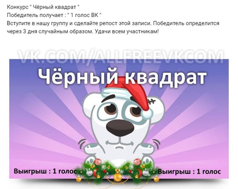 Накрутка голосов ВКонтакте бесплатно через конкурсы