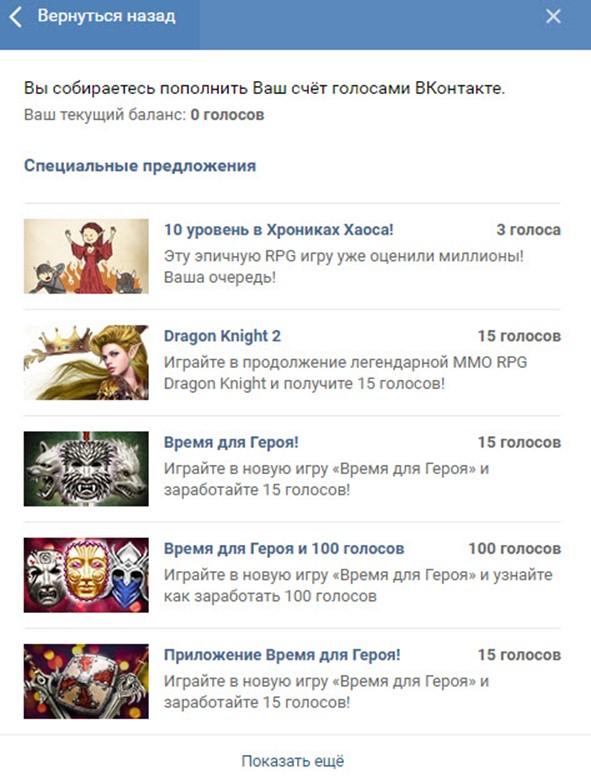 Играем в игру и получаем голоса ВКонтакте бесплатно