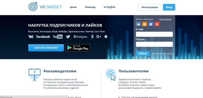 В сервисе ВКТаргет приобретаем голоса за деньги
