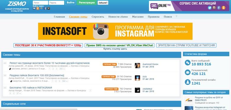 Приобретаем голоса ВКонтакте на форуме Zismo