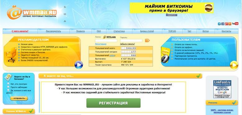 Быстро купить голоса можно через сервис WMMail