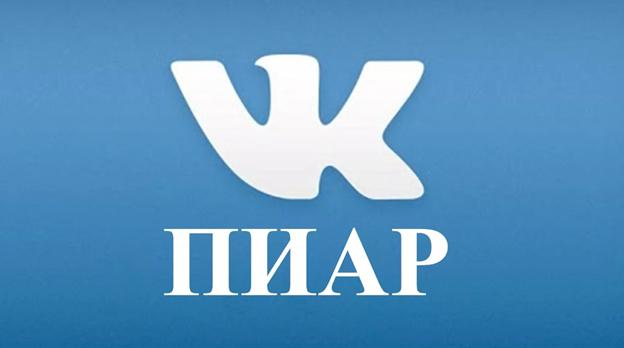 Что такое пиар ВКонтакте и где его заказать