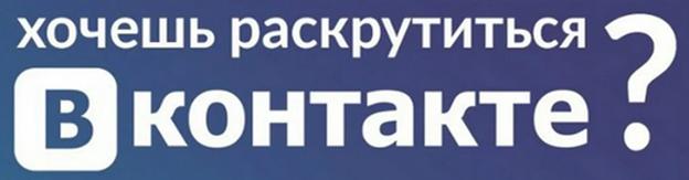 Что такое раскрутка ВКонтакте и причем здесь пиар