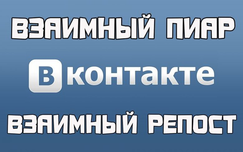 Классика жанра - это взаимный пиар ВКонтакте