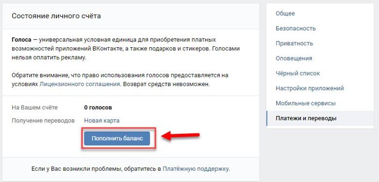Чтобы получить голоса ВКонтакте, пополняем баланс