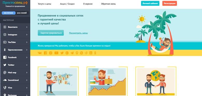 Простоспец.рф - это сервис для бесплатной накрутки голосов ВК